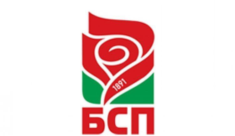 Проведе се конференция на общинската организация на БСП в Бяла